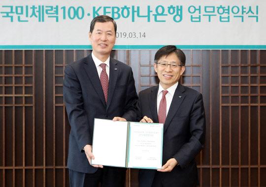 KEB하나은행, 국민체육진흥공단과 `국민체력 100` 활성화 맞손